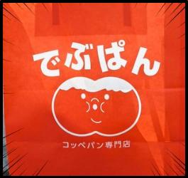 コッペパンでぶぱん東京店舗場所