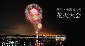 金沢まつり花火大会2018台風20号中止延期