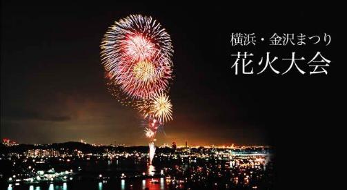 金沢まつり花火大会2018は台風20号により中止・延期になる?