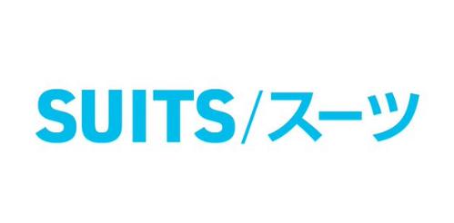 今田美桜中島裕翔新木優子月9SUITS役柄あらすじ