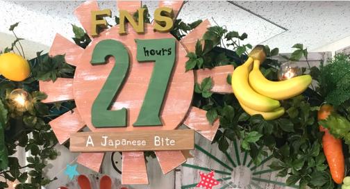 27時間テレビ2018のキタノブルーTシャツの販売・通販はある?デザインもチェック!