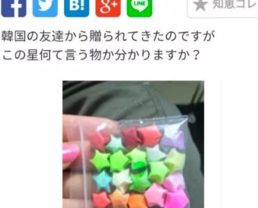 安田純平さんの千羽鶴・折り鶴が韓国式にそっくりです。