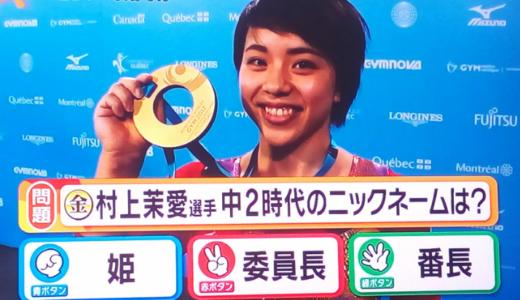 村上茉愛さんは番長でした。