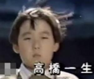 高橋一生子役時代写真