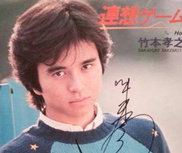 竹本孝之若い頃かっこいい画像