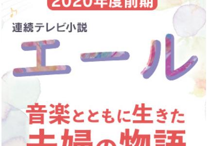 スカーレット次の朝ドラ「エール」のヒロインやキャスト一覧(相関図)・あらすじを紹介!