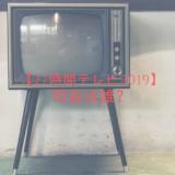 27時間テレビ2019の司会