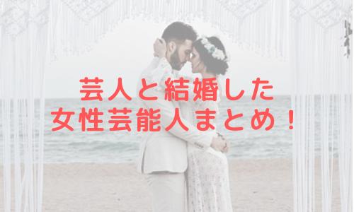 芸人と結婚した女優・モデル・アナウンサー・アイドル・タレントまとめ!【2019年最新】