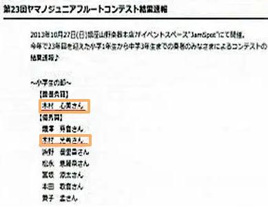 第23回ヤマノジュニアフルートコンテスト最優秀賞