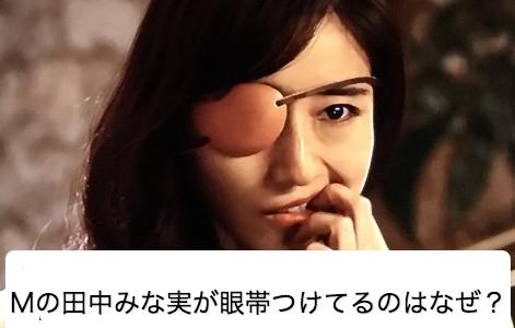 Mの田中みな実が眼帯をつけるのはなぜ?理由は三浦翔平との過去にある?