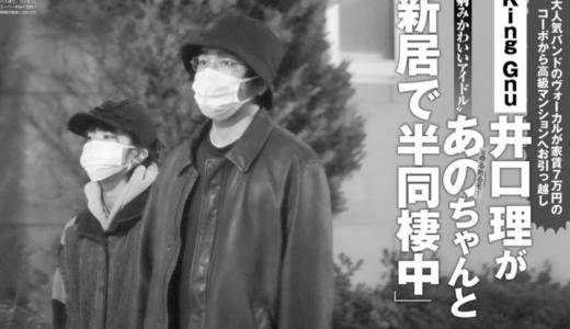井口理とあのちゃんは意外なペア!熱愛を匂わせる画像は前からあった?aikoはいいの?