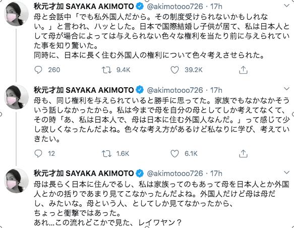 秋元才加のTwitter投稿画面