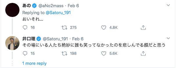 井口理とあのちゃんのTwitterでのやり取り