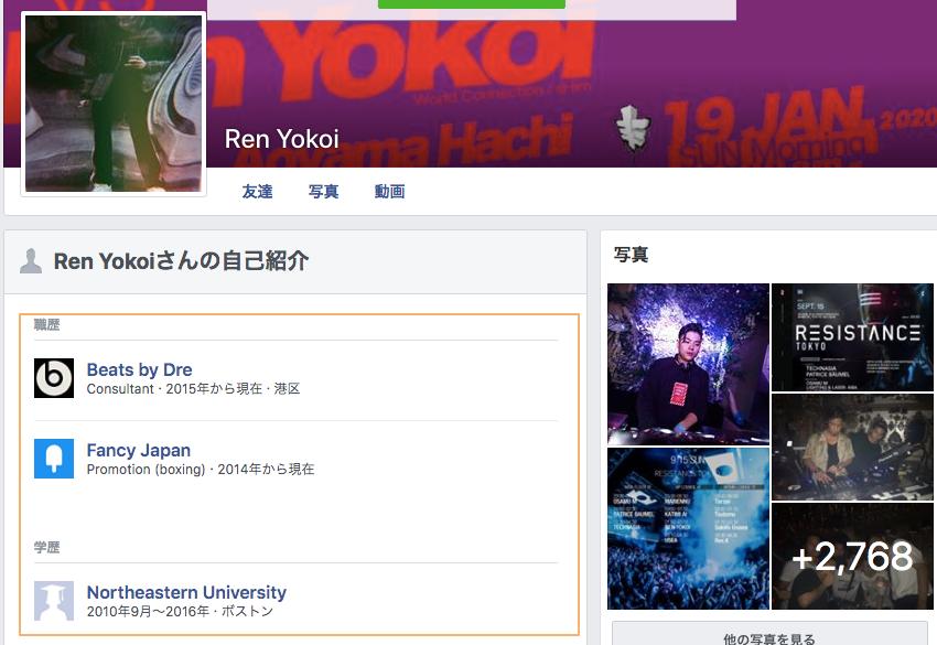 錬,フェイスブック