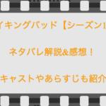 ブレイキングバッド【シーズン1・2話】ネタバレ解説&感想!キャストやあらすじも紹介