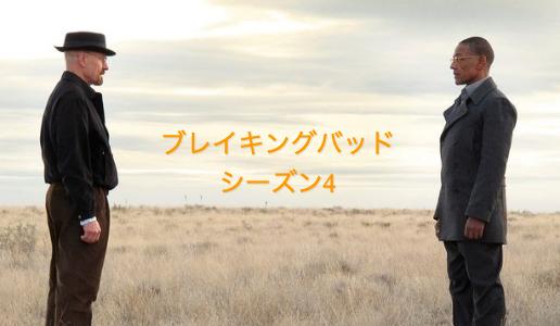ブレイキングバッド【シーズン4・8話】解説&感想!あらすじやキャストも紹介(ネタバレ)