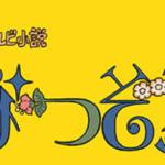 まんぷく次の朝ドラ「夏空」のキャストやヒロイン・あらすじを紹介!