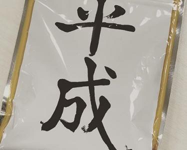 平成最後の日(4月30日)に何する?おすすめの過ごし方ランキングをまとめた!