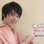 細田佳央太の高校や中学はどこ?子役時代からの出演経歴&身長や年齢などプロフィールをまとめた!