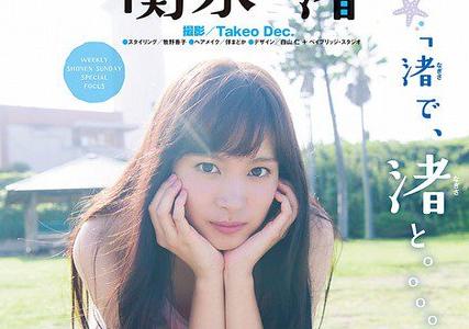 関水渚の高校は森村学園?大学はどこ?ドラマや映画の経歴・プロフィールをまとめた!