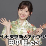田中瞳アナの出身中学や高校はどこ?成城大学時代にzeroのキャスターや週刊スピリッツの表紙を!【画像】