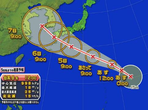 台風8号(2019)飛行機の欠航や運休・遅延の影響!ジェットスター ...