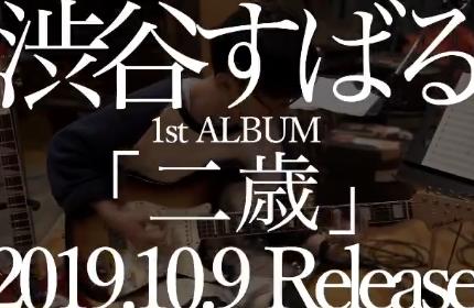 渋谷すばるのアルバム「二歳」の意味は?ファン予想で本当に近いのは?