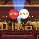 紅白歌合戦2019の出演者一覧!曲目や順番(タイムテーブル)の最新情報はこちら!