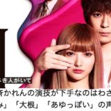 安斉かれんのドラマ「M」の演技
