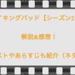 ブレイキングバッド【シーズン2・1話】解説&感想!キャストやあらすじも紹介(ネタバレ)